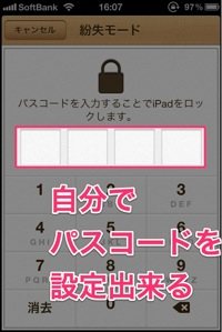 Iphonewosagasu 1212062111