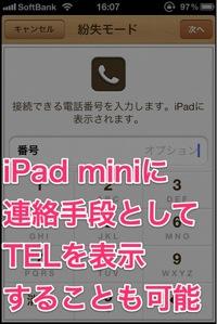 Iphonewosagasu 1212062118
