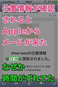 Iphonewosagasu 1212062129