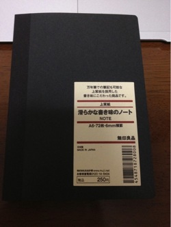 Mujirushi note 1209231114