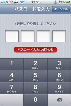 Passcode error iPhone 1209231207