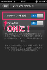 pastebot 20120917 122058