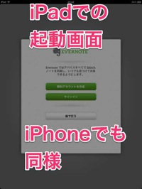 Skitch iPhone 1209192351