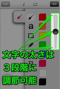 Skitch iPhone1209192331