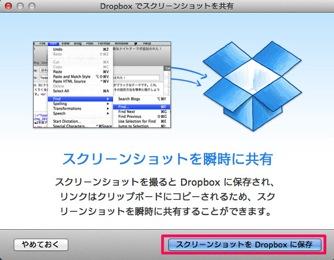 スクリーンショットをDropboxに保存