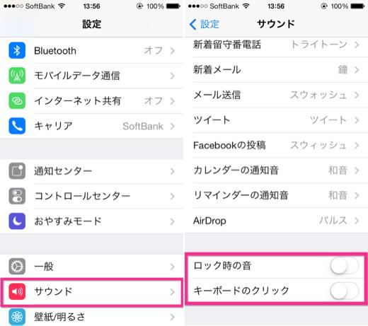 iPhoneのキーボード操作音