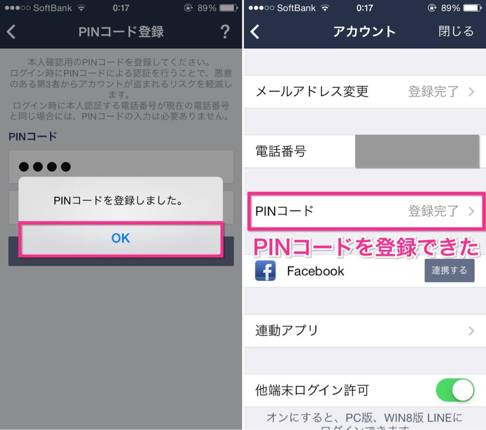 iphoneのpinコード設定