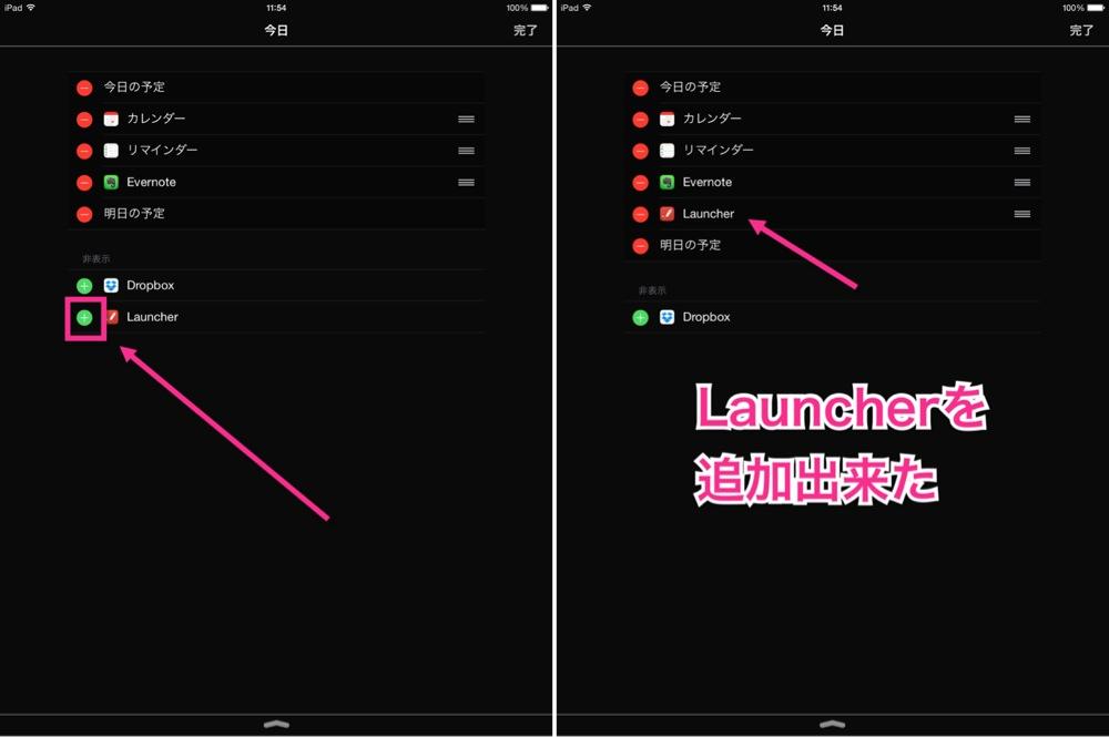 ios8での設定urlスキームが使用できるlauncherの使い方5