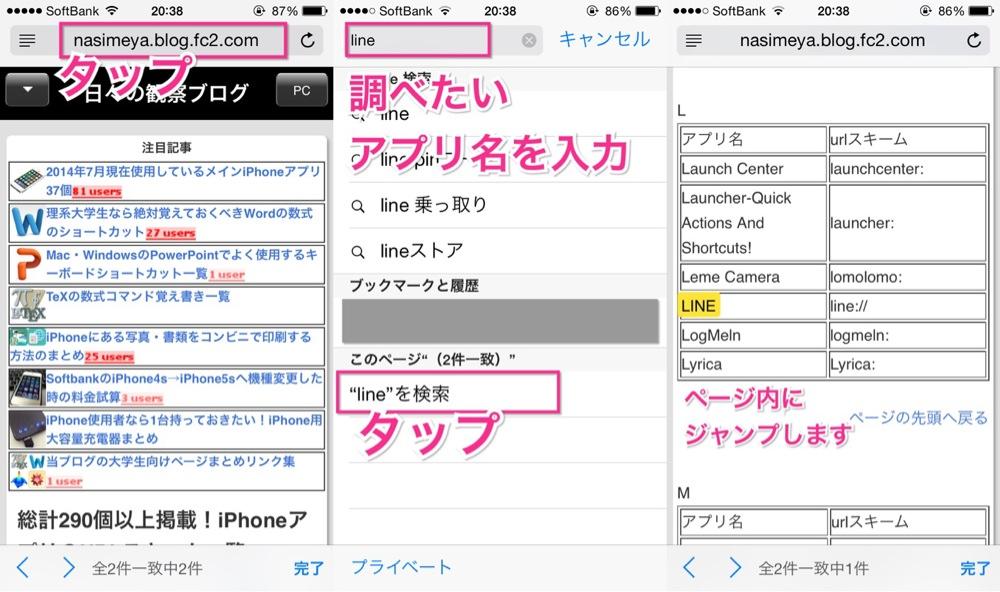 iphoneのurlスキーム一覧