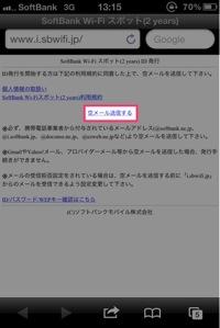 Softbankwifispot 1211081326