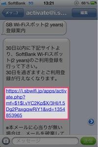 Softbankwifispot 1211081327