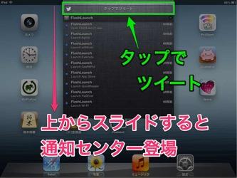 Twitter iOS6 1209200502