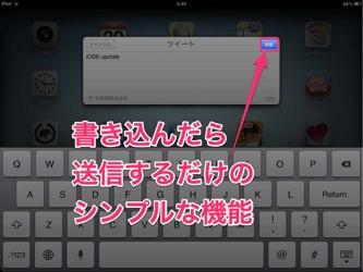 Twitter iOS6 1209200504