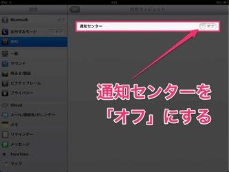 Twitter iOS6 1209200511