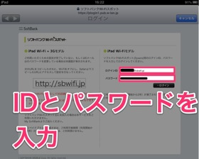 Wifi softbank 1211281826