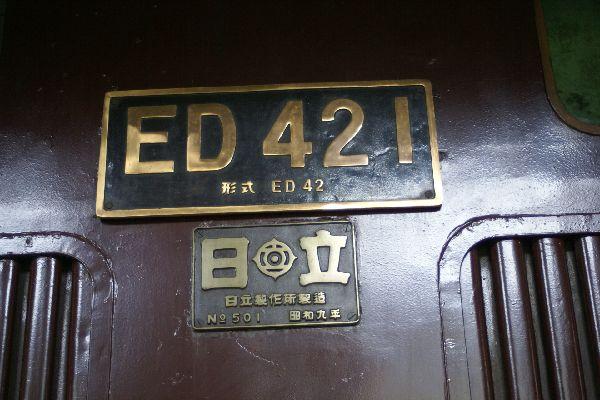 ED42c.jpg