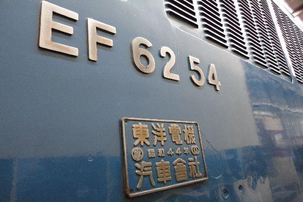 EF62a.jpg