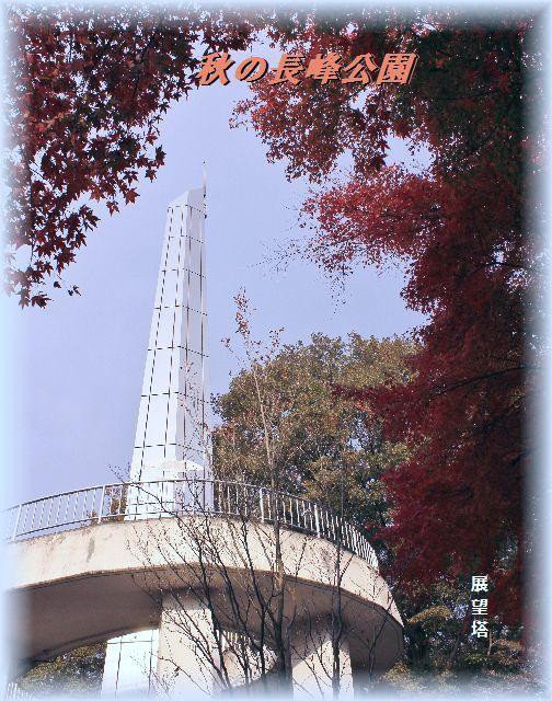 長峰公園展望塔