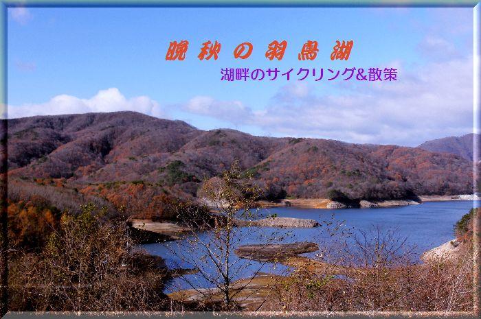 晩秋の羽鳥湖」