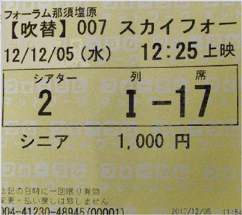 スカイフォールチケット