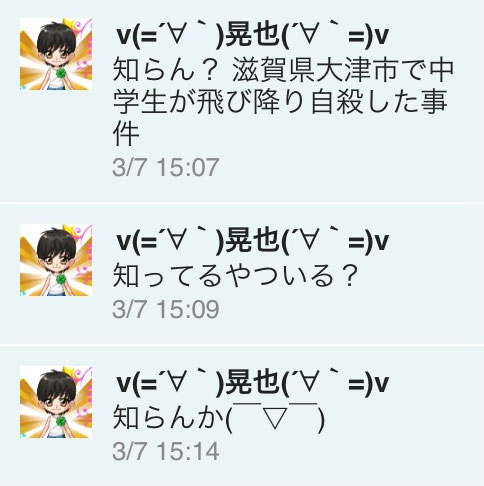 20120707075835ccf(山田こうやのツイッター)