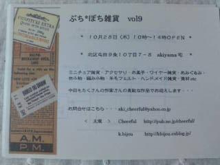6_20101009120831.jpg