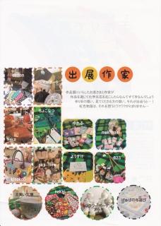 blogチラシ2IMG_0001