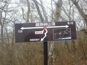 鍵坂峠(2)