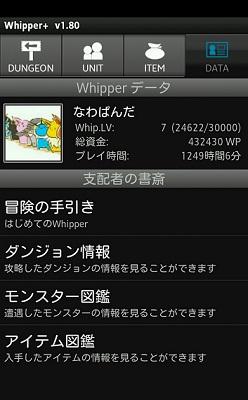 whipper+ なわぱんだ