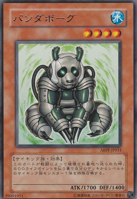 パンダなのに水属性、サイボーグなのに機械じゃない、不思議なカード