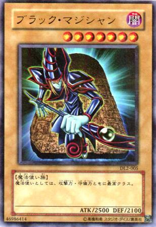 もともと双六爺ちゃんのデッキに入ってたカードなのにいつの間にか魂のカードに…そういう意味では海馬の青眼といい勝負