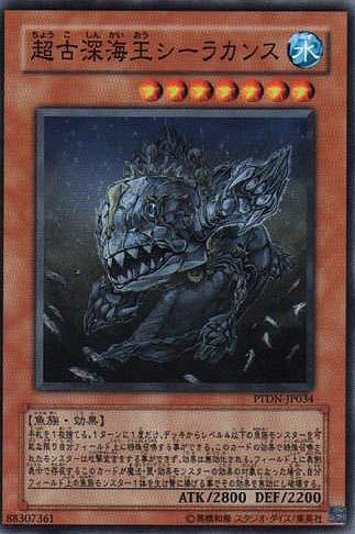 強力カードの癖にノーマルで安い、しかし必須カードともいえるタウナギが高い…汚いな流石コナミきたない