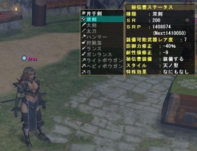 双剣SR200