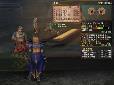 HC青クック双01