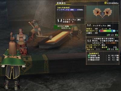 HC青クック双03