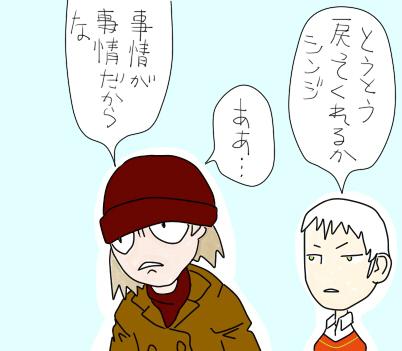 シンジと真田21