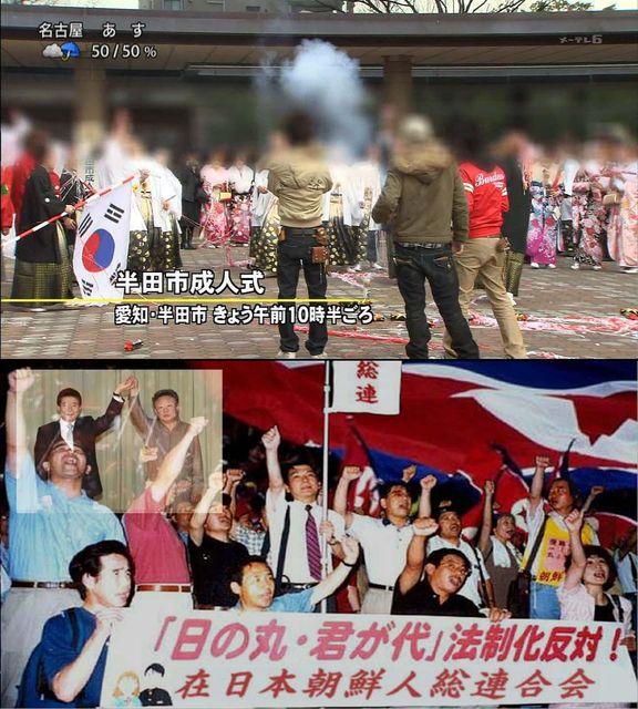 日の丸反対朝鮮人