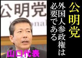 公明党外参権