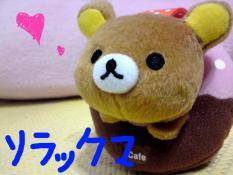 懶懶熊縮_20101008013143