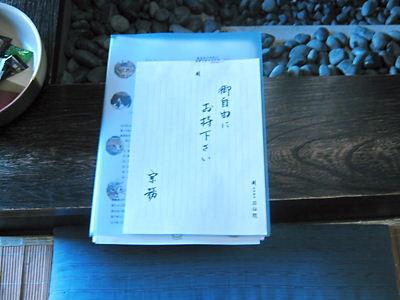 三千院4.JPG