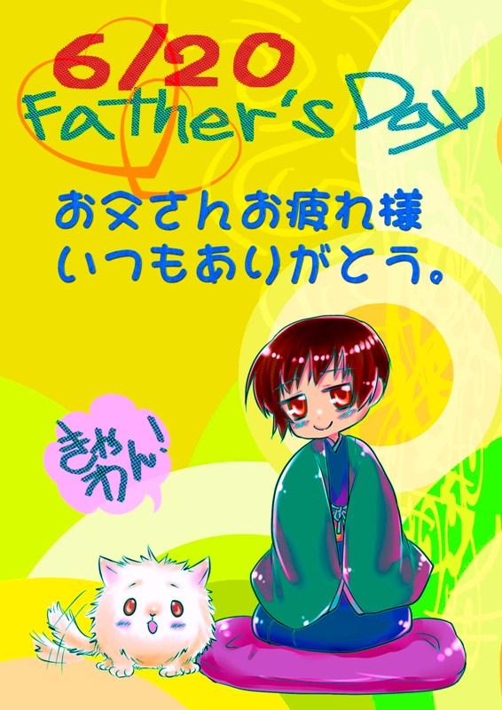 日本とポチ父の日mini