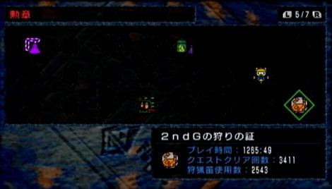 mhp3_2ndG引継ぎ