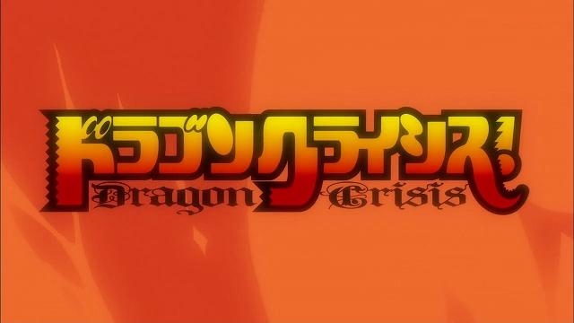 ドラゴンクライシス!