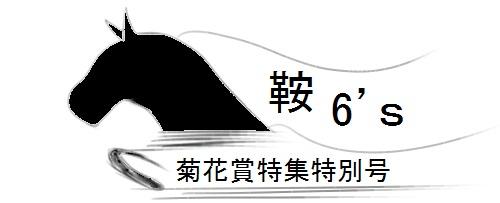 クラシックス ロゴ
