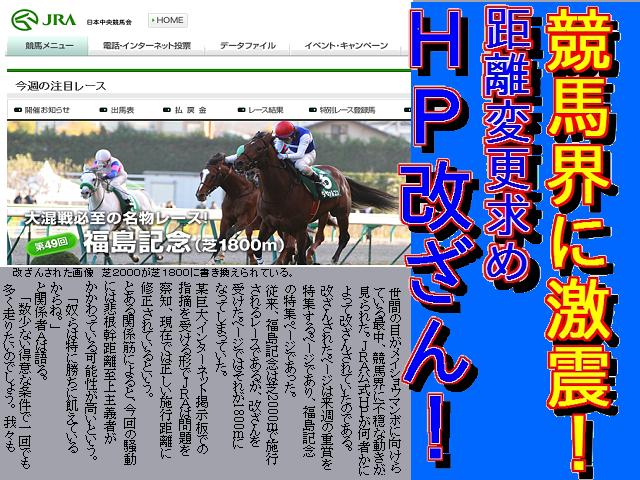 福島1800事件 記事
