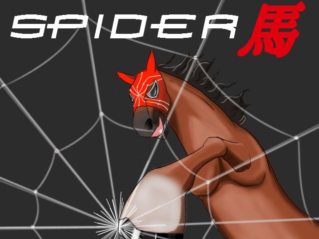 スパイダー馬