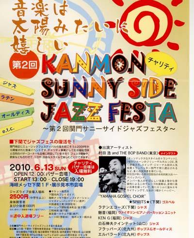 2010関門JazzFestatチラシ ブログ