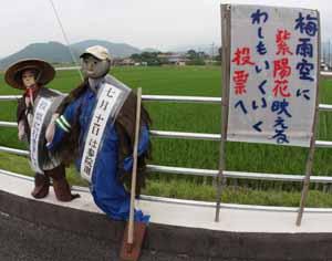 抗議農家 参議院選1ブログ