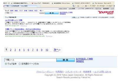 20101025下関ソースネット画像Jpeg