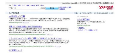 20101101セールネット下関ソース(400)